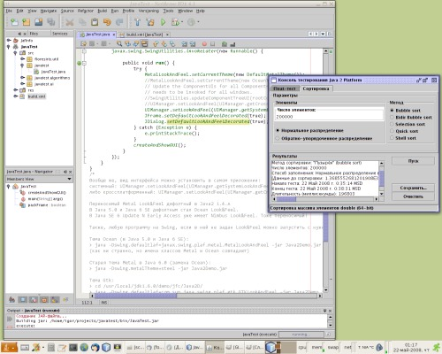 NetBeans 6.1 и шрифт Consolas
