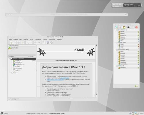 Работа завершена! openSUSE 10.3 + KDE 3.5.9