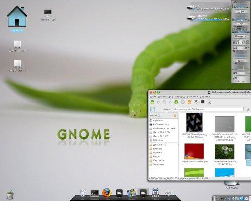 Gnome это наше все.